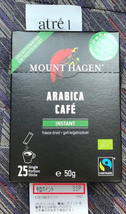 アトレで買ったコーヒーとJRE POINTの獲得レシート