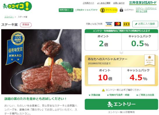 三井住友カードのココイコ!のスペシャルオファー