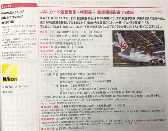 JALカード航空教室 特別編の案内