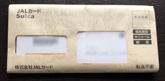 JALカードSuica CLUB-Aゴールドカードが入った封筒