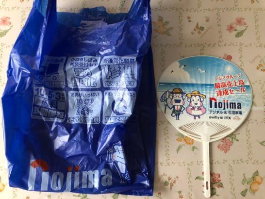 家電量販店「ノジマ」のうちわと袋