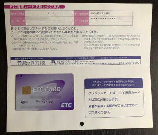 イオンカードのETCカードの台紙