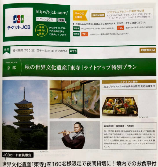JCB THE PREMIUMでの世界文化遺産「東寺」で貸切イベント案内