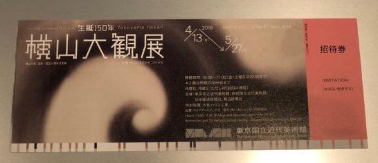 ラグジュアリーカード特典でもらった横山大観展の招待券