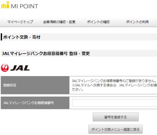 エムアイポイントのJALマイレージバンクお得意様番号登録画面