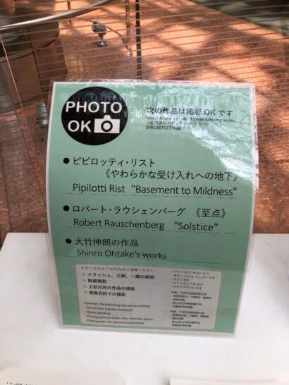 国立国際美術館の写真OKの案内