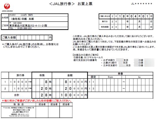 JAL旅行券 お買い上げ票