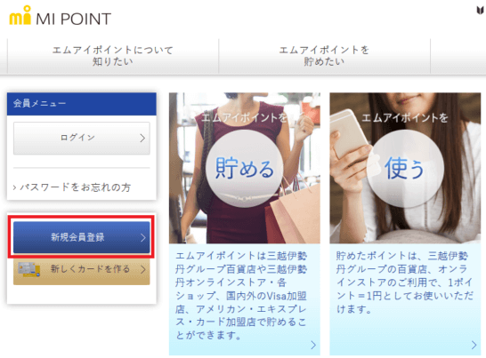 エムアイポイントサイト画面