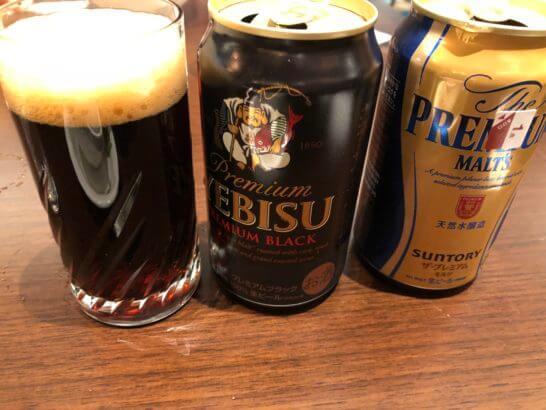 エビス黒ビールとザ・プレミアム・モルツ