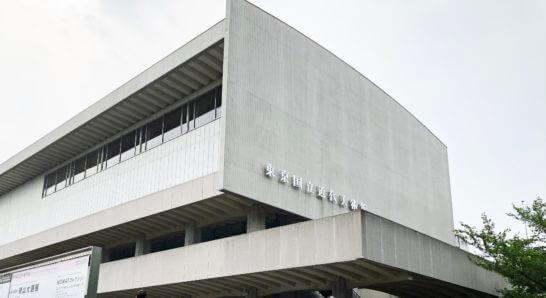東京国立近代美術館(本館・工芸館)