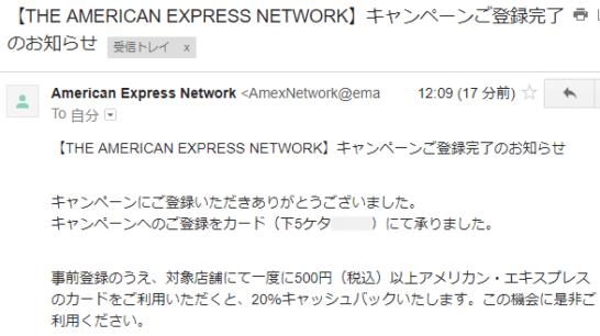 アメックスのコンビニキャンペーンの登録完了メール