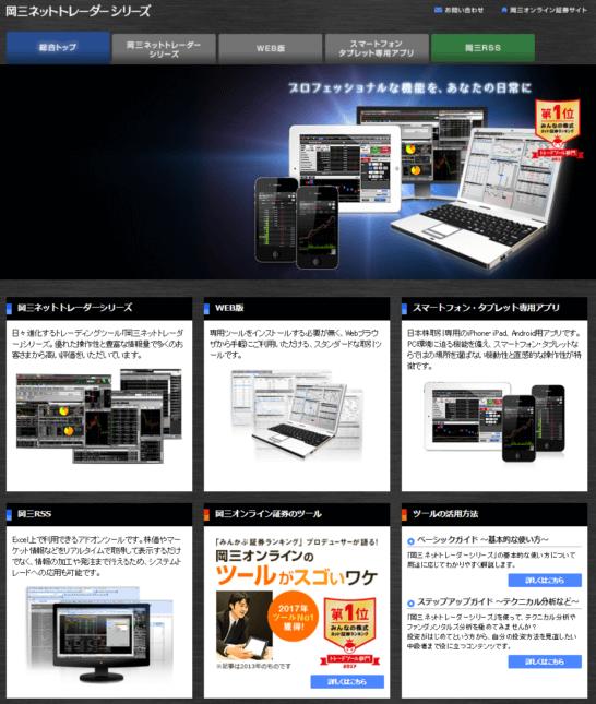 岡三オンライン証券の取引ツール・アプリ