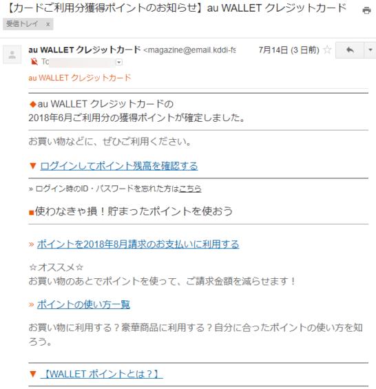 Au ペイ カード 審査