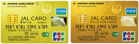 JALカードSuica CLUB-AカードとCLUB-Aゴールドカード