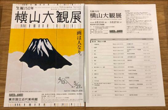 東京国立近代美術館の横山大観展のパンフレット