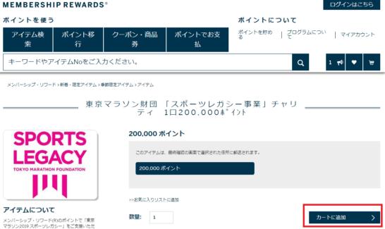 アメックスのポイント払いでの東京マラソン チャリティ申込手順1