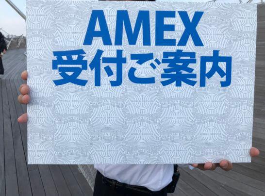 アメックスの横浜花火大会の受付案内