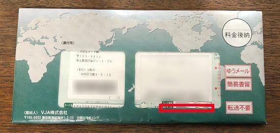 三井住友カードの郵送物(カード加入日の記載場所)