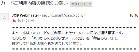 JCBからのカードご利用内容の確認のお願いメール