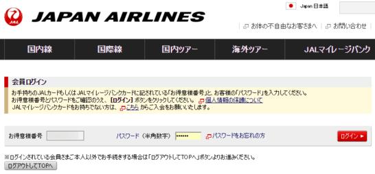 JALカードログイン画面