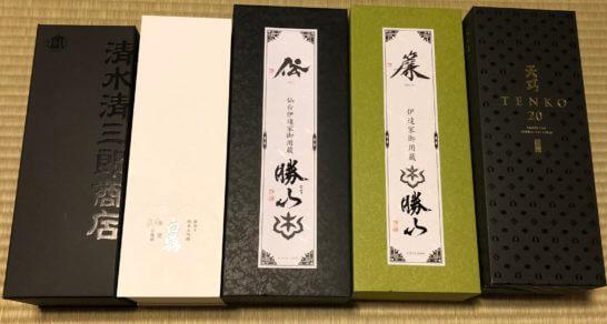 高級日本酒