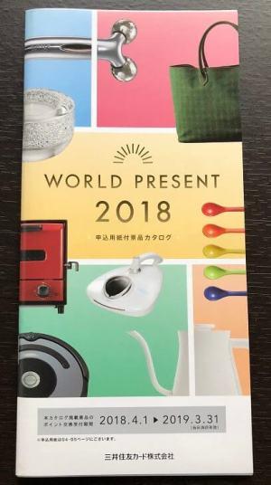 三井住友VISAカードのポイントプログラム(ワールドプレゼント)