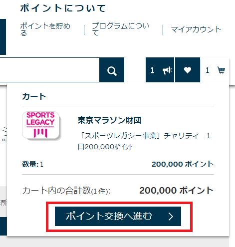 アメックスのポイント払いでの東京マラソン チャリティ申込手順2
