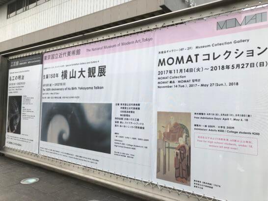 東京国立近代美術館の企画展・所蔵展