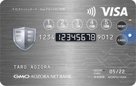 GMOあおぞらネット銀行のハイセキュリティデビット一体型キャッシュカード