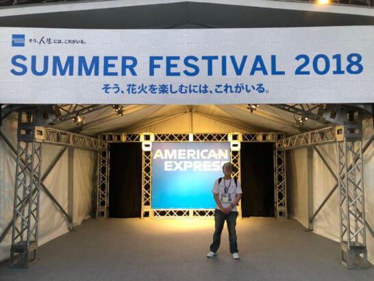アメックスの横浜花火大会のステージでの記念撮影