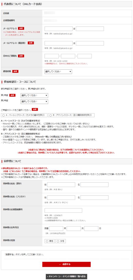 JALカードのイベントの申込みフォーム