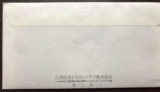 ダイナースクラブカードからの封筒(裏面)