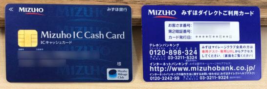みずほ銀行のキャッシュカードとみずほダイレクトのお客様カード