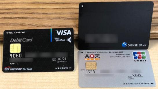 住信SBIネット銀行、新生銀行、楽天銀行のキャッシュカード