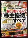 MONOQLO the MONEY 2018年10月号の目次