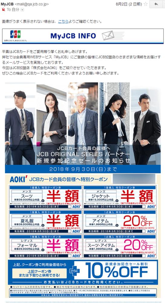 AOKIのJCBカード会員への特別クーポン