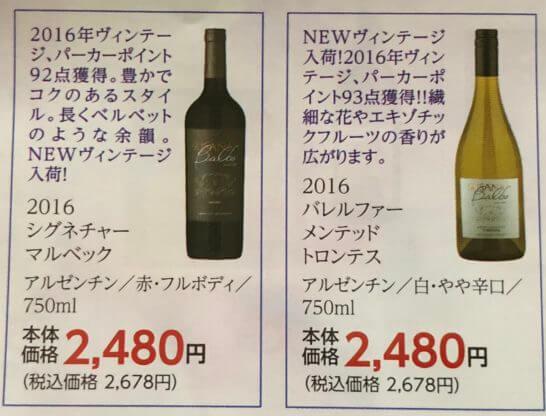 イオンでワインで販売されているパーカーポイント高得点で安いワイン