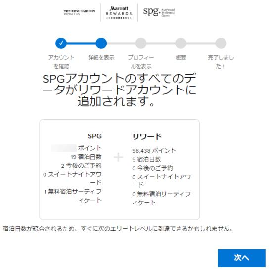 マリオットとSPGのアカウント統合手順(詳細表示画面)