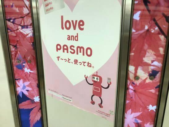 PASMOのポスター
