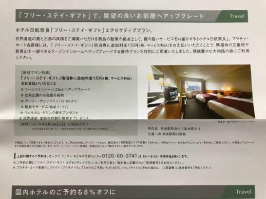 フリーステイギフトの部屋アップグレードプラン (2)