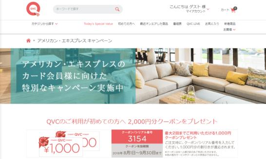 QVCジャパンのアメックス会員キャンペーン(2,000円分のクーポン)