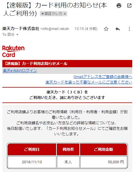 楽天カード利用のお知らせ(本人利用分)※速報版
