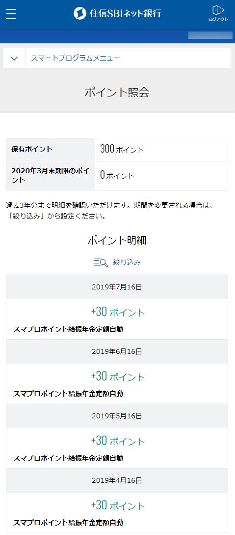 住信SBIネット銀行のスマプロポイント獲得履歴
