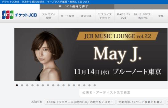 JCB MUSIC LOUNGE