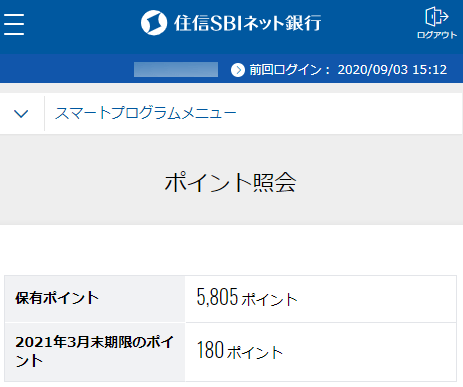 住信SBIネット銀行のスマプロポイント残高