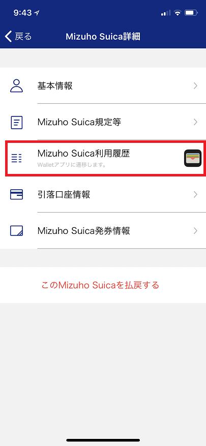 Mizuho Suica詳細画面