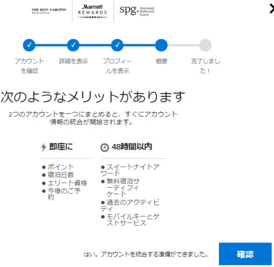 マリオットとSPGのアカウント統合手順(確認画面)