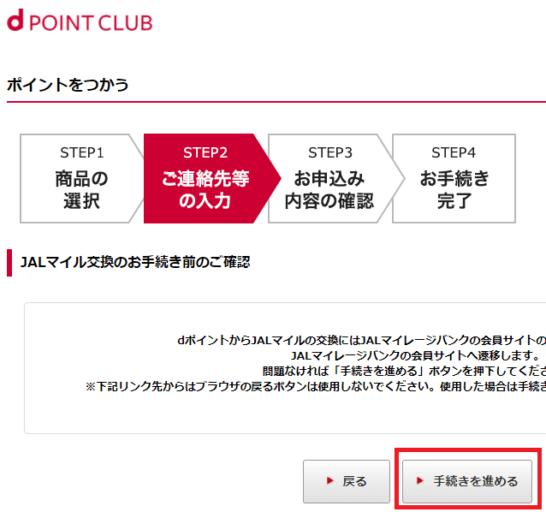 dポイントのJALマイルへの交換申込画面