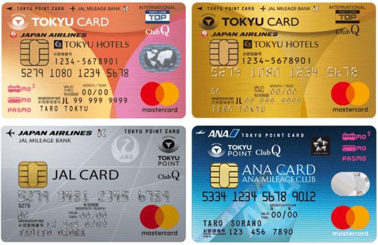 4枚の東急カード