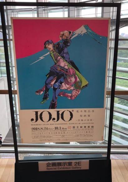 国立新美術館の企画展示室の看板(荒木飛呂彦原画展 JOJO - 冒険の波紋 -)